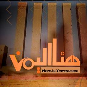 هنا اليمن