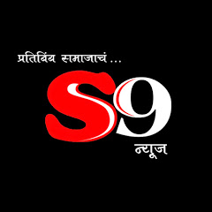 S9 News