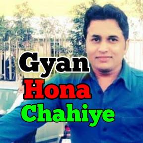 Gyan Hona Chahiye 'ज्ञान होना चाहिए'