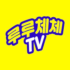 루루체체 TV