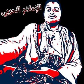 الحوثيين الإعلام الحربي