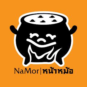 NaMor หน้าหม้อ