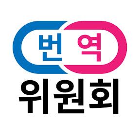 Translator Agency
