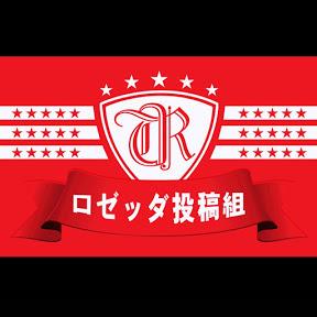 ロゼッダ動画投稿組