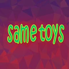 Same Toys