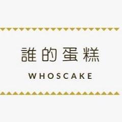 誰的蛋糕WhosCake