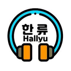 Hallyu Fam 한류팸