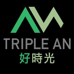 TripleAn好時光