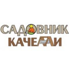 Садовник КачеЛЛи