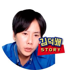 김덕배 이야기