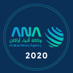Arakan News Agency - ANA وكالة أنباء أراكان