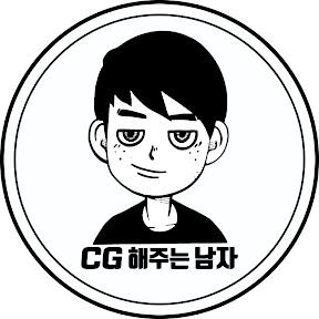 CG해주는 남자