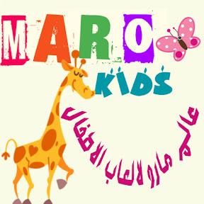 العاب مارو للاطفال - Maro toys