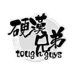 硬漢兄弟-tough guys