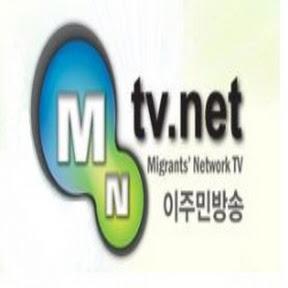 Migrant Network TV