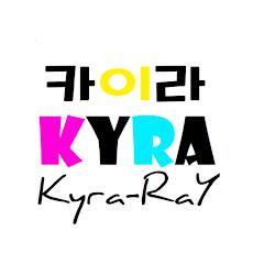 카이라KyRa