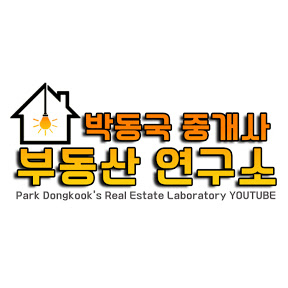 박동국 중개사