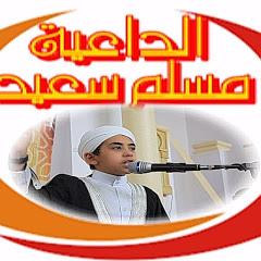 قناة مسلم سعيد