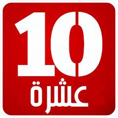 عشرة 10