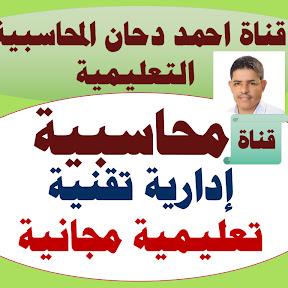 قناة احمد دحان المحاسبية التعليمية Ahmad Dahan