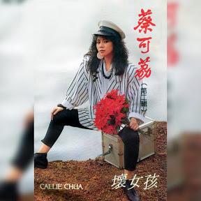 蔡可荔 - Topic