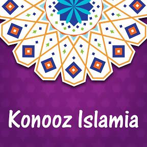 Konoz islamia - كنوز اسلامية
