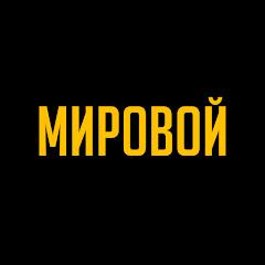 МИРОВОЙ
