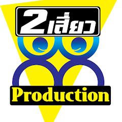 2เสี่ยว Production