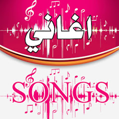 اغاني- Songs