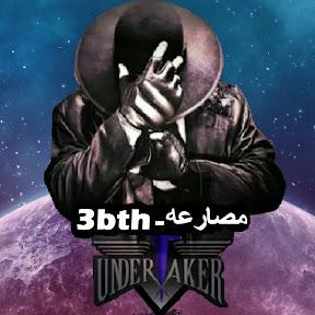 3bth-مصارعه