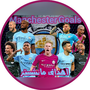 I Manchester goals اهداف مانشستر