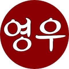 영우방송TV