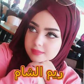 ريم الشام