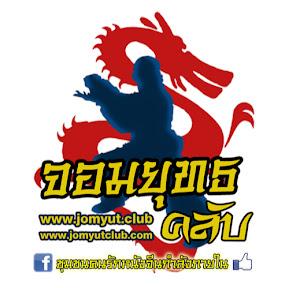 Jomyutclub