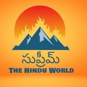 సుప్రీమ్ the hindu world