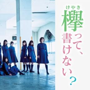 欅坂46TV