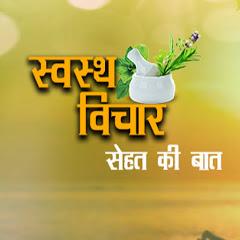 Swasth Vichar - Sehat Ki Baat