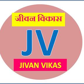 जीवन विकास Jivan Vikas
