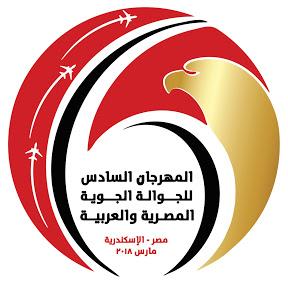 المهرجان السادس للجوالة الجوية المصرية والعربية