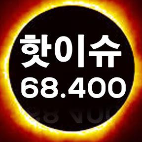 핫이슈 68400