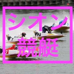 シオン競艇