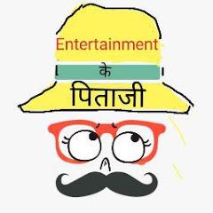 Entertainment के पिताजी
