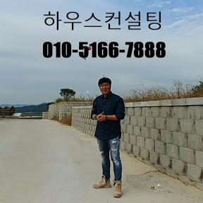 하우스컨설팅010-5166-7888