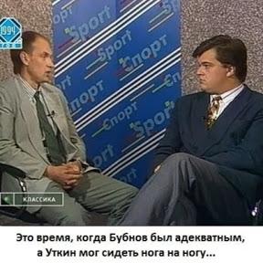 Бубнов Уткин
