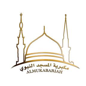 مكبرية المسجد النبوي - ALMUKABARIAH