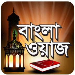 Bangla Waz Tariqul islam Alazhari