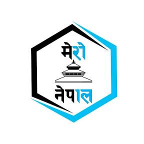 मेरो नेपाल