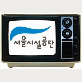 서울시설공단