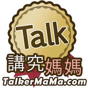 TalkerMaMaVideo