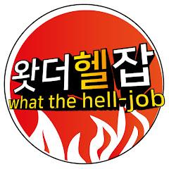 왓더헬잡 - 직업
